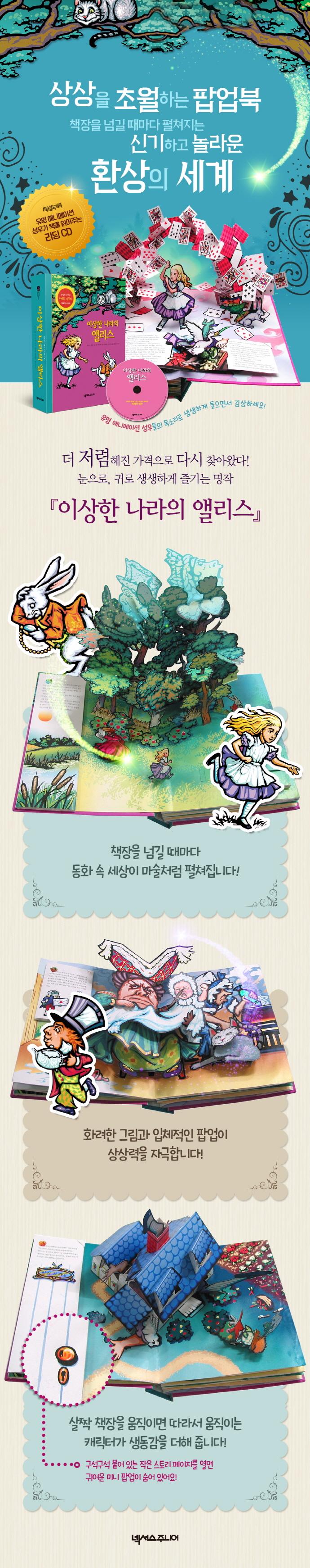이상한 나라의 앨리스 팝업북(CD1장포함)(놀라운 팝업왕 5)(양장본 HardCover) 도서 상세이미지