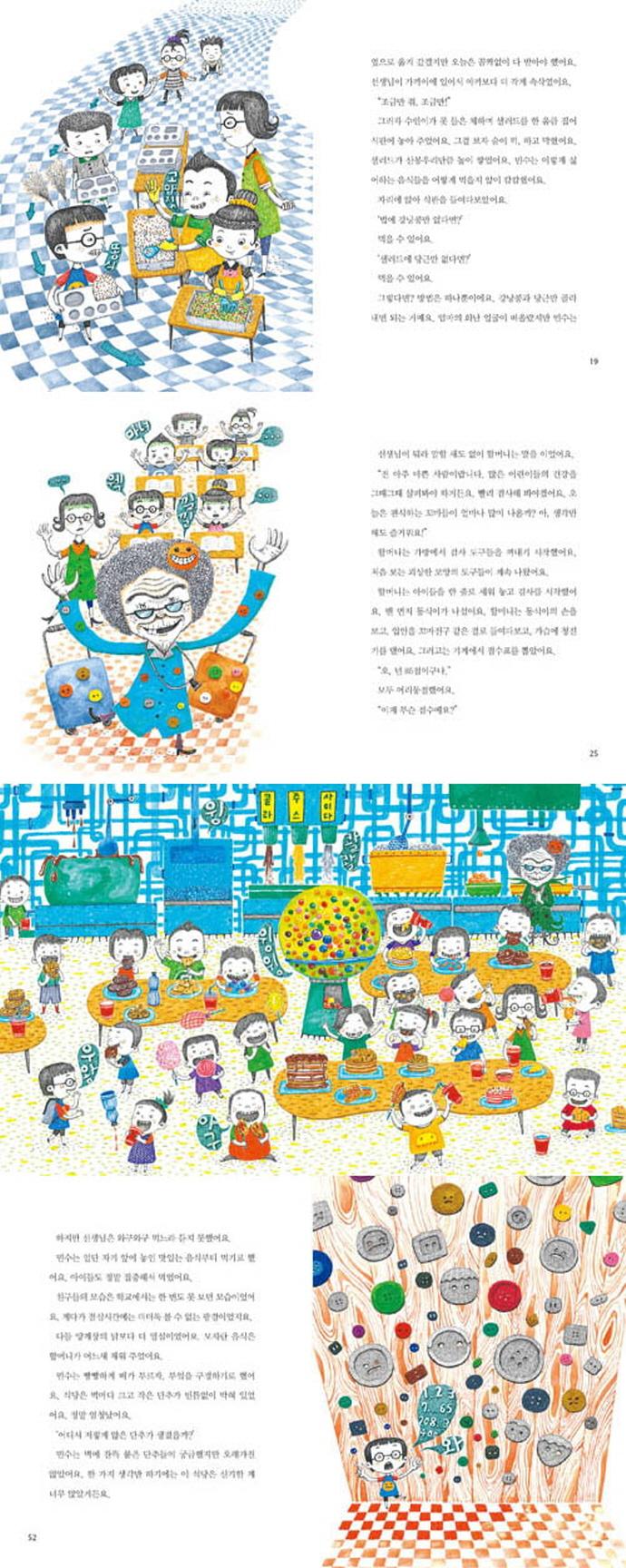 단추 마녀의 수상한 식당(행복한 책꽂이 1) 도서 상세이미지