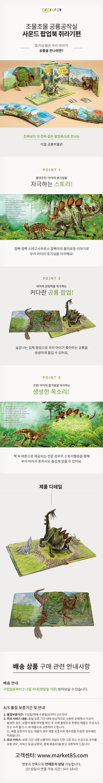 숲속 최고의 멋진 공룡(사운드 팝업북)(조물조물 공룡공작실)(양장본 HardCover) 도서 상세이미지