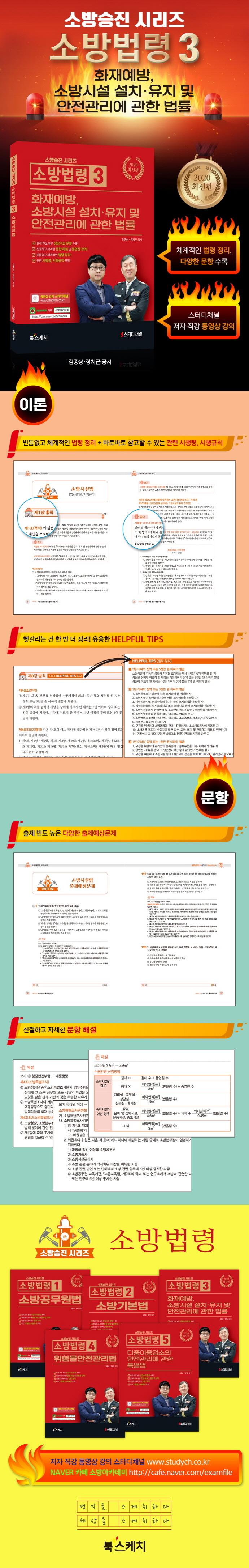 소방법령. 3: 화재예방, 소방시설 설치 유지 및 안전관리에 관한 법률(2020)(소방승진 시리즈) 도서 상세이미지