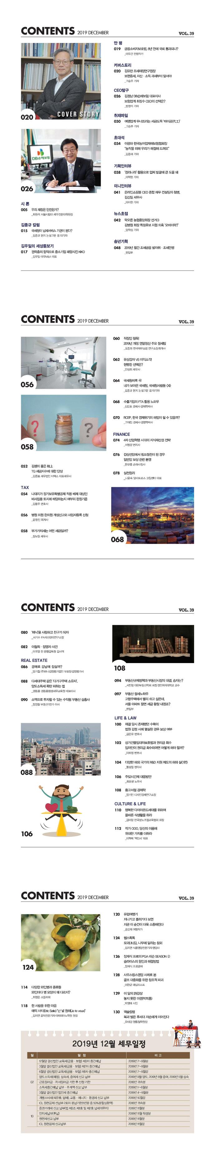 조세금융(2019년 12월호) 도서 상세이미지