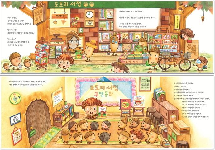 도토리 마을의 서점(웅진 세계 그림책 147) 도서 상세이미지