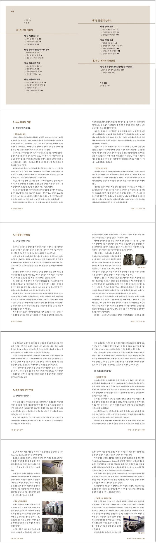 한국 인쇄 문화사(양장본 HardCover) 도서 상세이미지