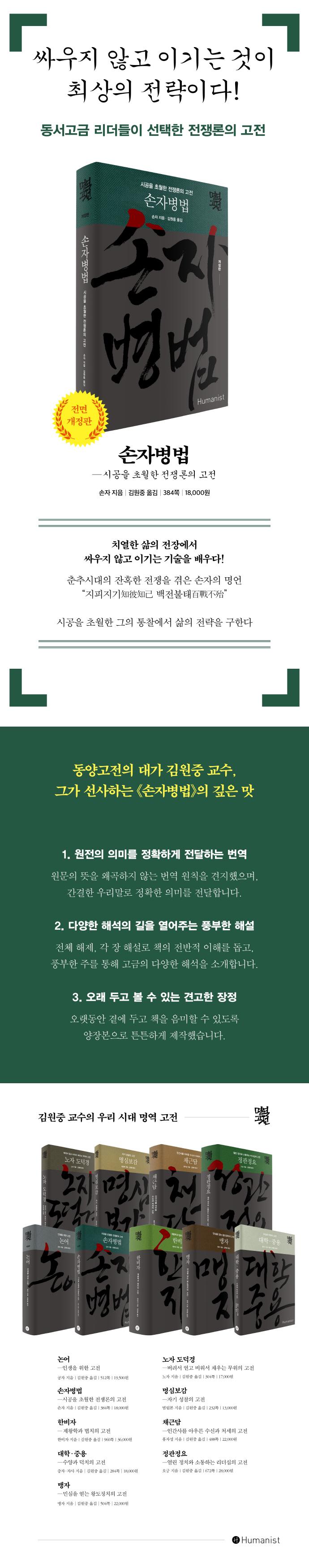 손자병법(양장본 HardCover) 도서 상세이미지