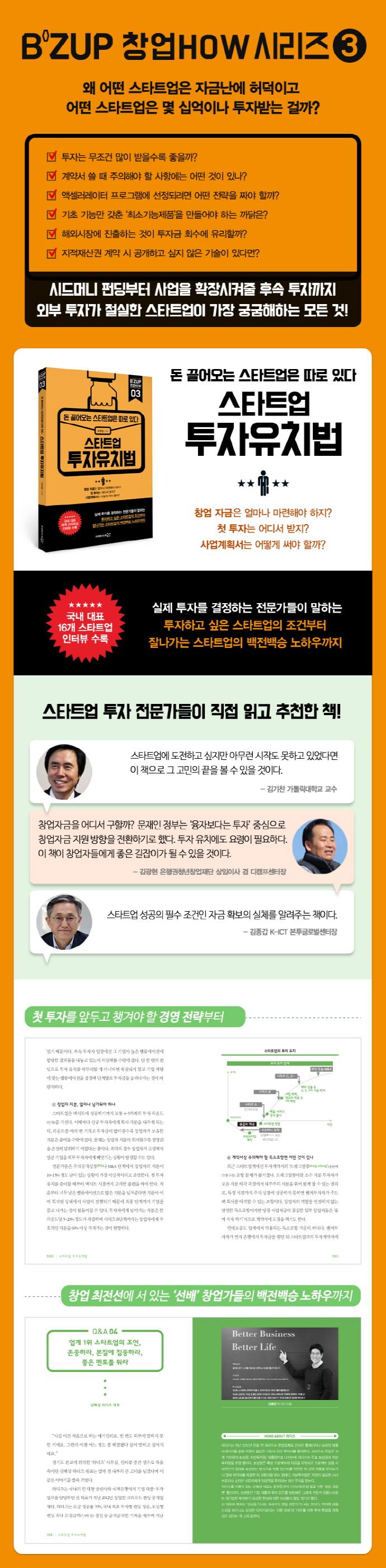 스타트업 투자유치법(B'ZUP 창업HOW 3) 도서 상세이미지