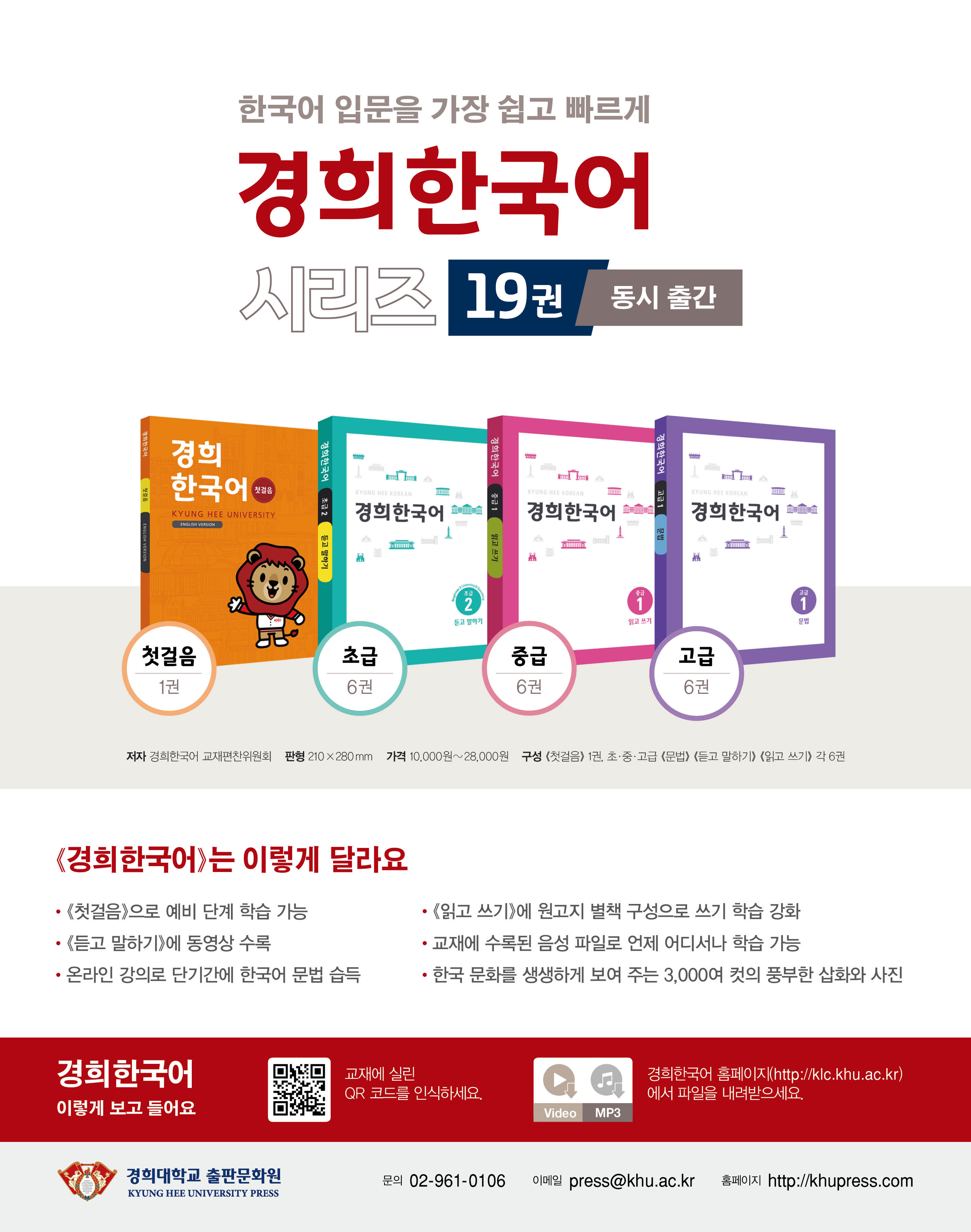 경희 한국어 첫걸음(English Version)(경희대)(경희대 한국어 교재 시리즈) 도서 상세이미지