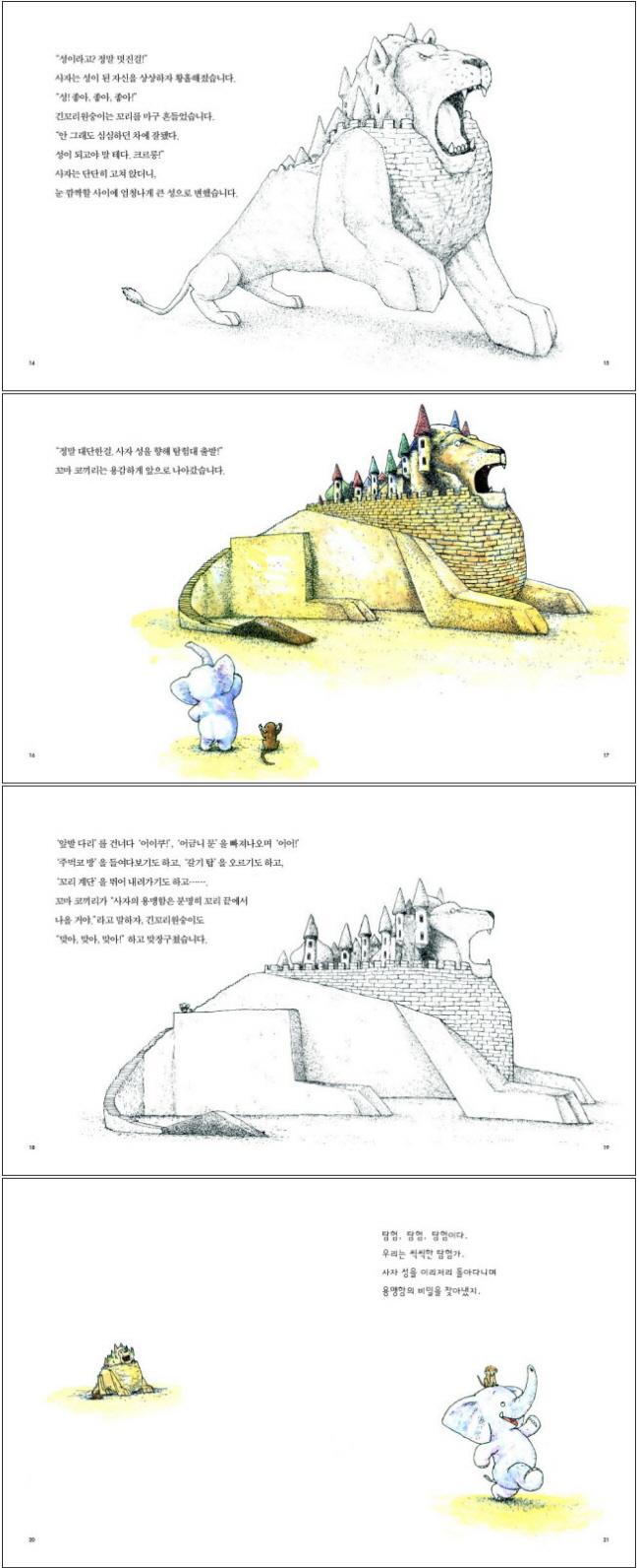 탐험 대장 코끼리(책놀이터 2)(양장본 HardCover) 도서 상세이미지