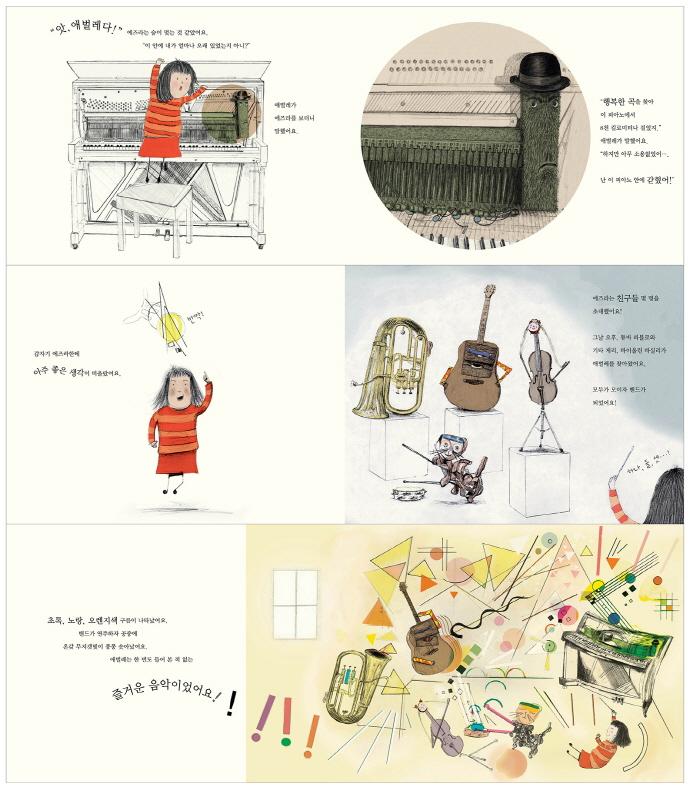 까칠까칠 피아노 애벌레(미래그림책 140)(양장본 HardCover) 도서 상세이미지