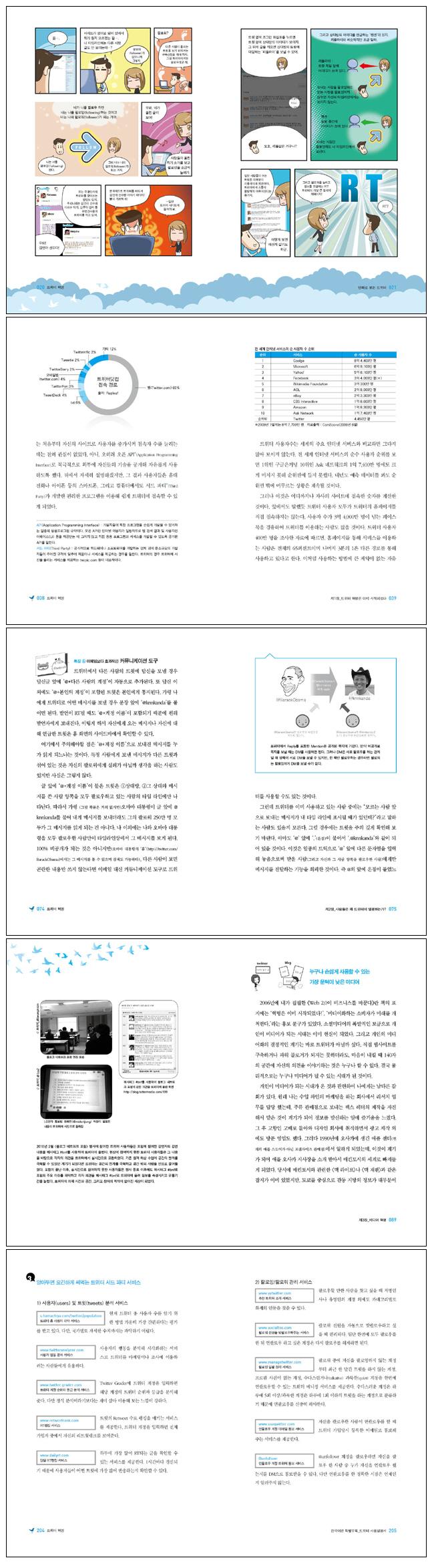 트위터혁명(2011)(개정판) 도서 상세이미지