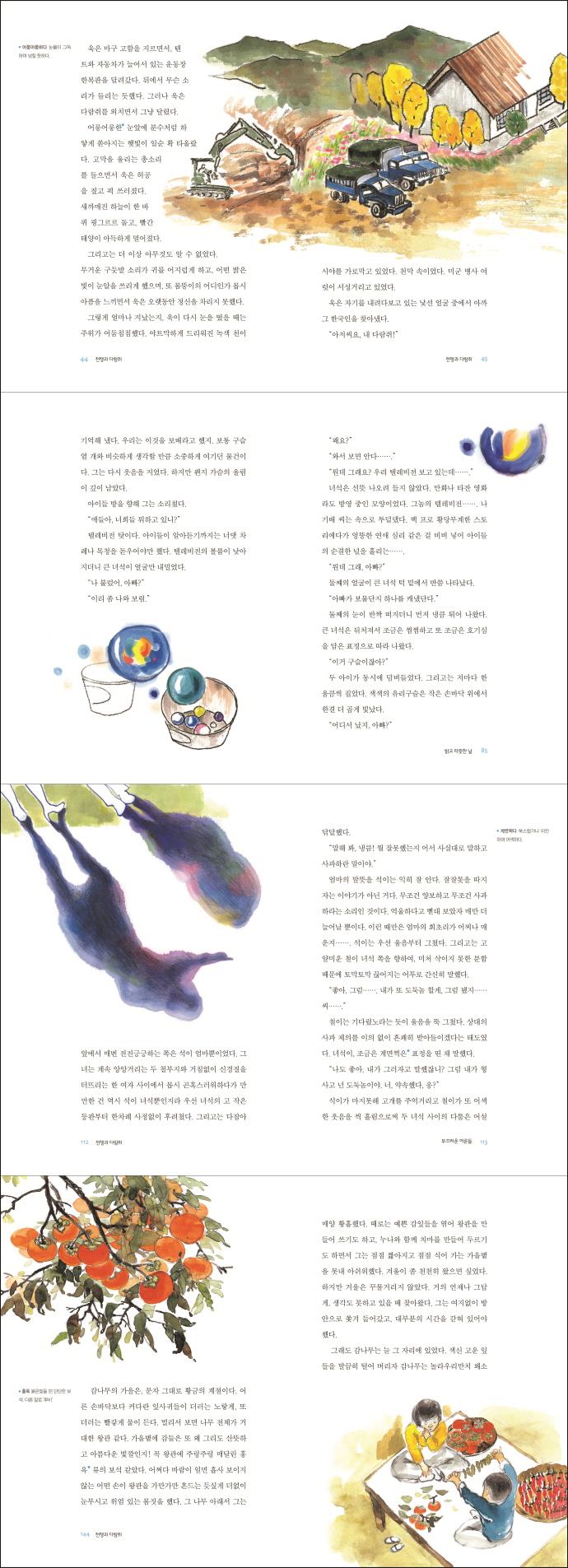 전쟁과 다람쥐(봄볕 어린이문학 1) 도서 상세이미지