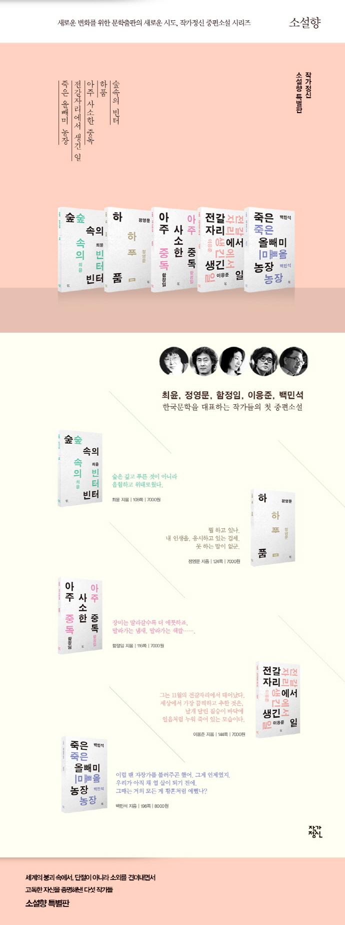 하품(개정판)(작가정신 소설향 특별판) 도서 상세이미지