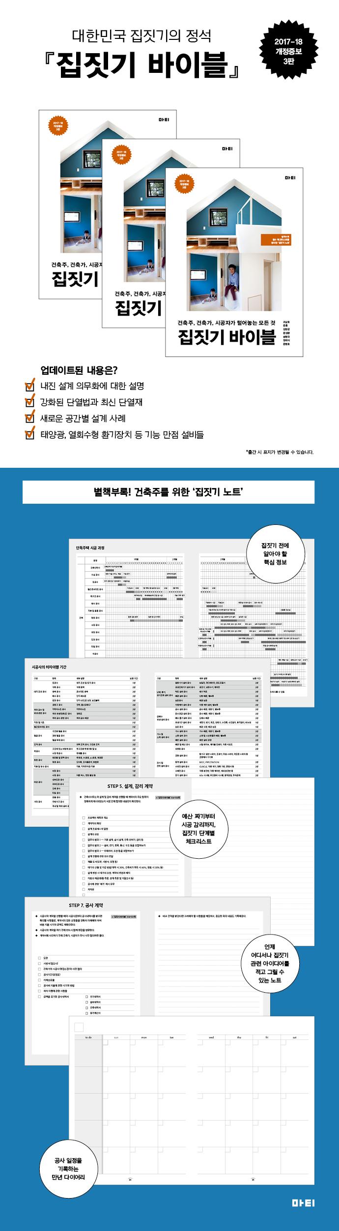 집짓기 바이블(3판) 도서 상세이미지