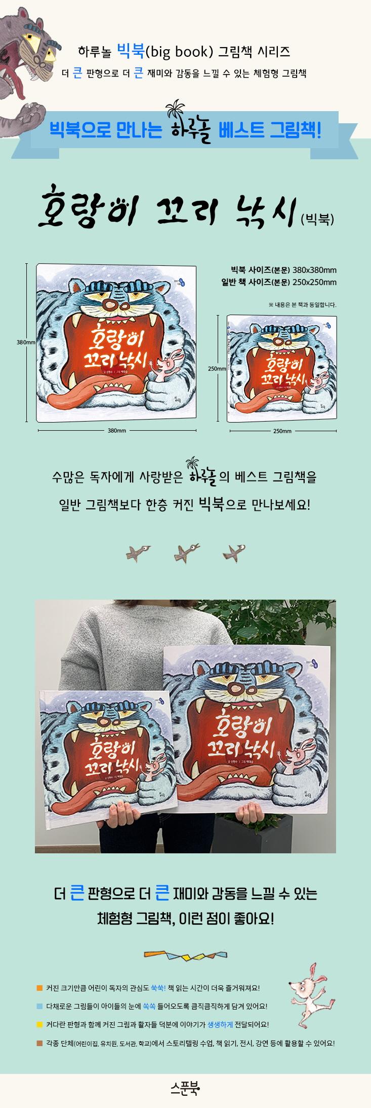 호랑이 꼬리 낚시(빅북)(이야기 속 지혜 쏙) 도서 상세이미지