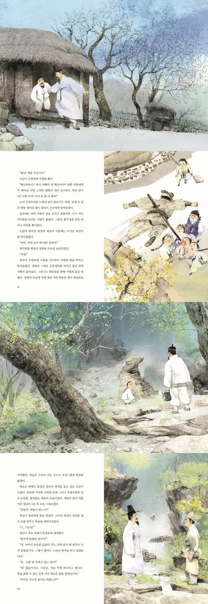 함라산의 소년, 율도국을 세우다(꿈초어린이 역사동화 1) 도서 상세이미지