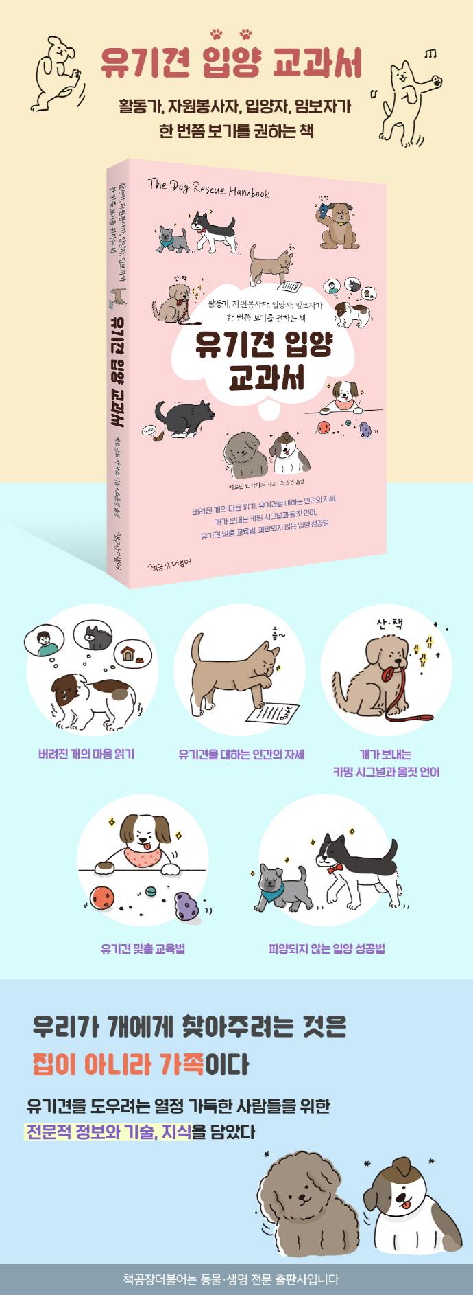유기견 입양 교과서 도서 상세이미지