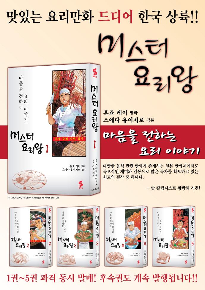 미스터 요리왕. 1 도서 상세이미지