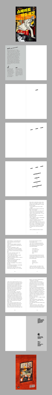 스페이드(틴 하드 1) 도서 상세이미지
