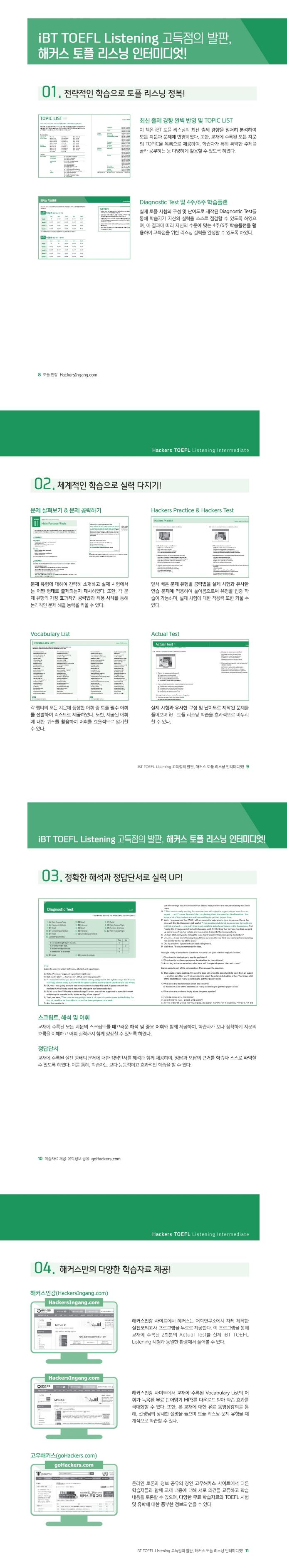 해커스 토플 리스닝 인터미디엇(Hackers TOEFL Listening Intermediate)(2nd iBT Edition)(개정판) 도서 상세이미지