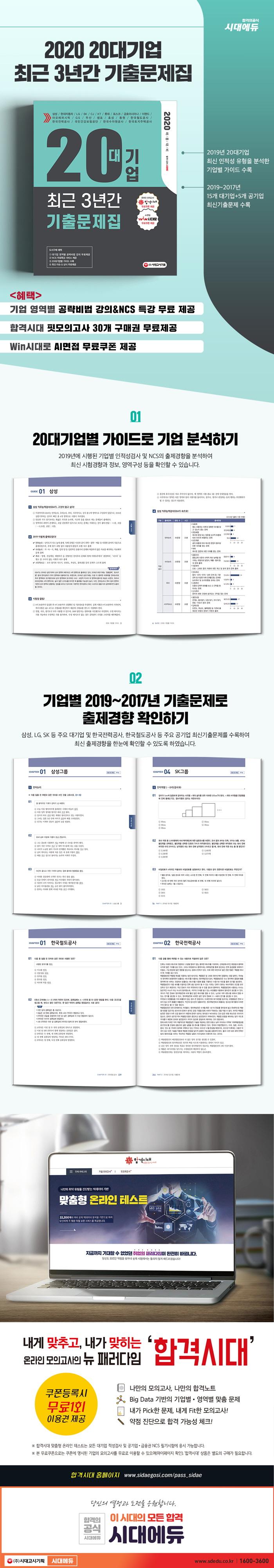 20대기업 최근 3년간 기출문제집(2020) 도서 상세이미지