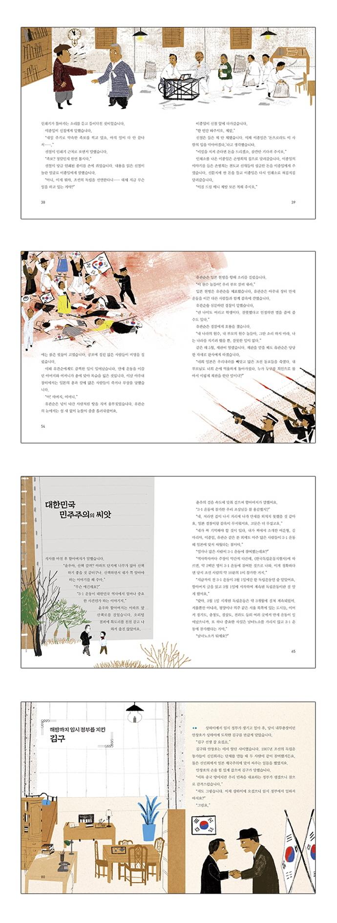 1919(아르볼 생각나무) 도서 상세이미지