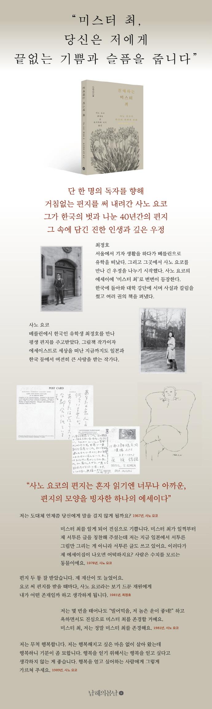 친애하는 미스터 최 도서 상세이미지