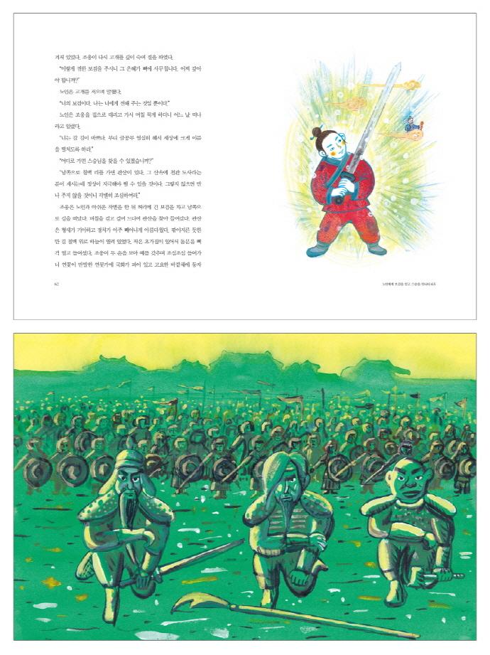 한국 고전문학 읽기. 18: 조웅전 도서 상세이미지