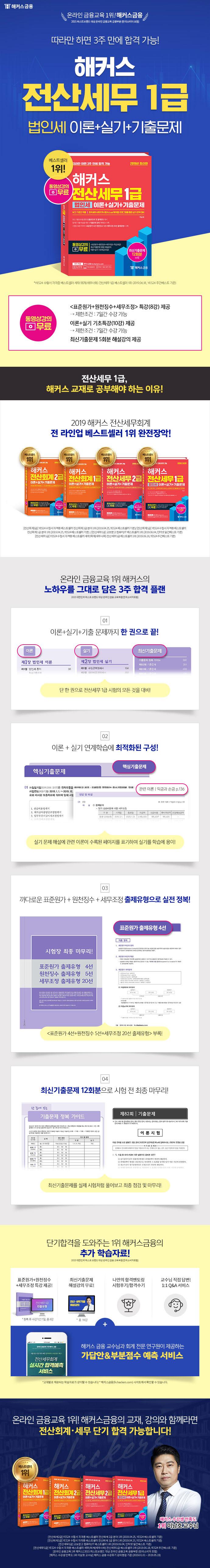 전산세무 1급 법인세 이론+실기+기출문제(2019)(해커스) 도서 상세이미지
