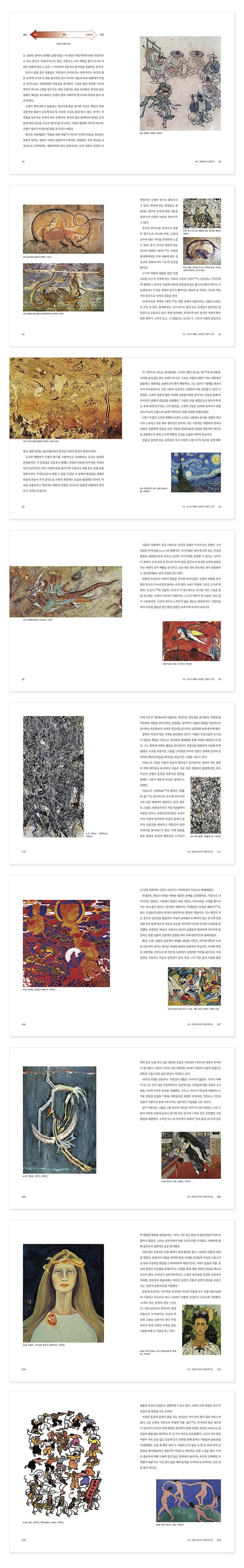 미술로 보는 한국의 미의식. 1: 신명 도서 상세이미지