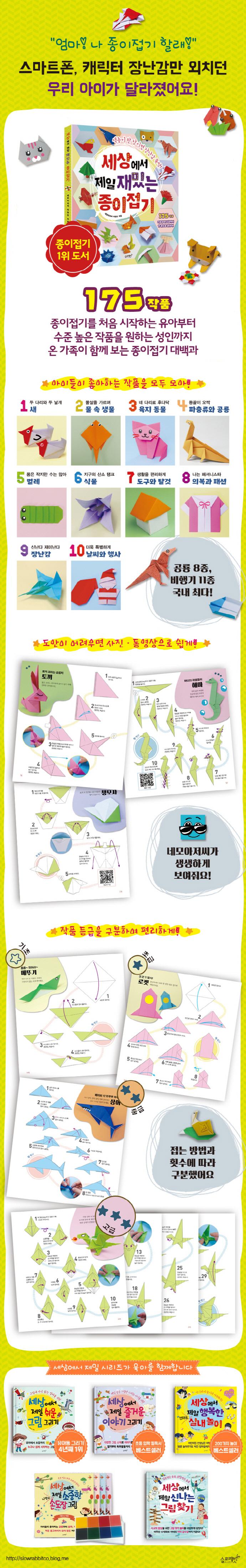 세상에서 제일 재밌는 종이접기(세상에서 제일 시리즈) 도서 상세이미지
