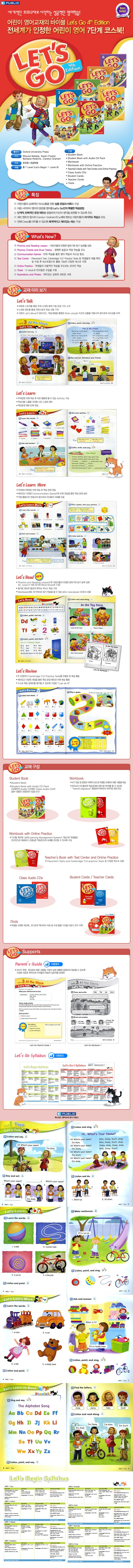Let's Go. Let's Begin: Grade K-6 Student Book 도서 상세이미지