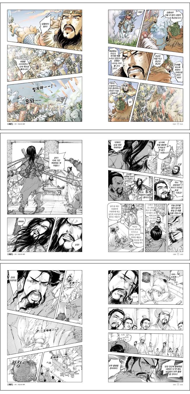 진유동 삼국지. 17: 영웅의 최후(흑백판) 도서 상세이미지