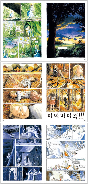 아름다운 어둠(북스토리 아트코믹스 시리즈 4)(양장본 HardCover) 도서 상세이미지