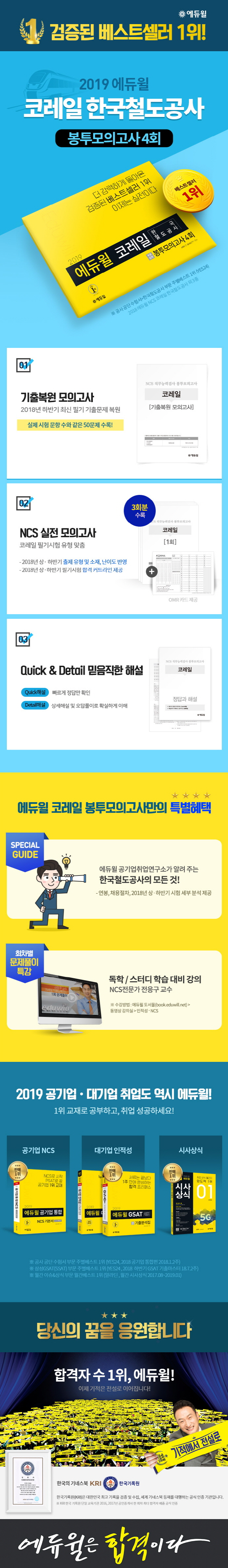 코레일 한국철도공사 봉투모의고사 4회(2019)(에듀윌) 도서 상세이미지