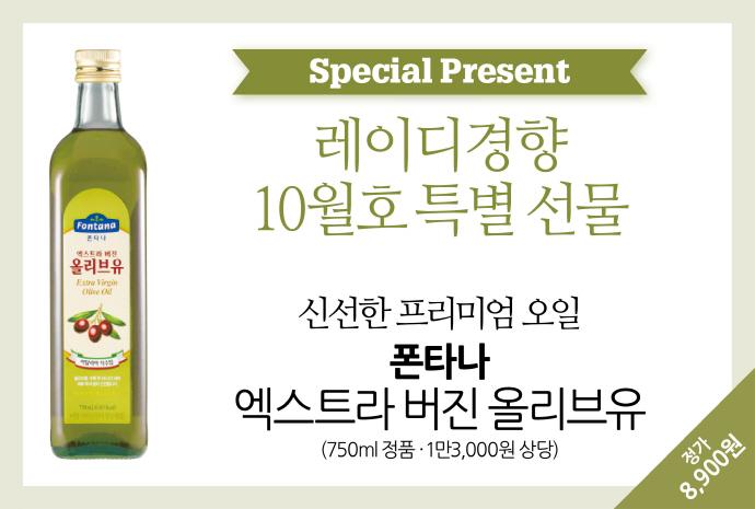 레이디경향 (10월호) 도서 상세이미지