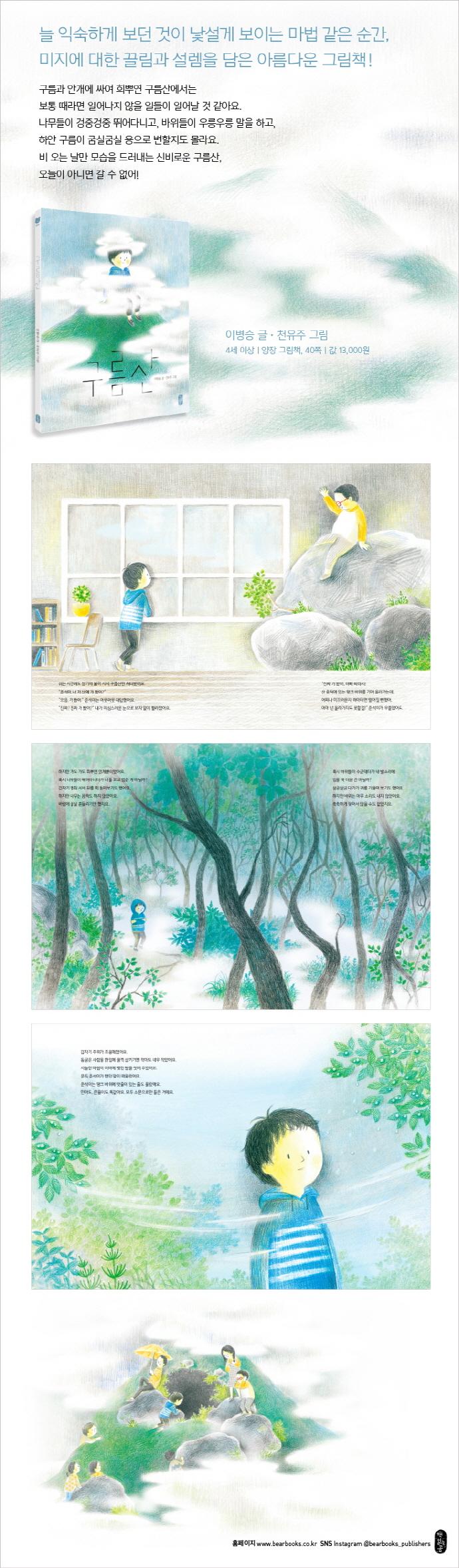 구름산(그림책이참좋아 58)(양장본 HardCover) 도서 상세이미지