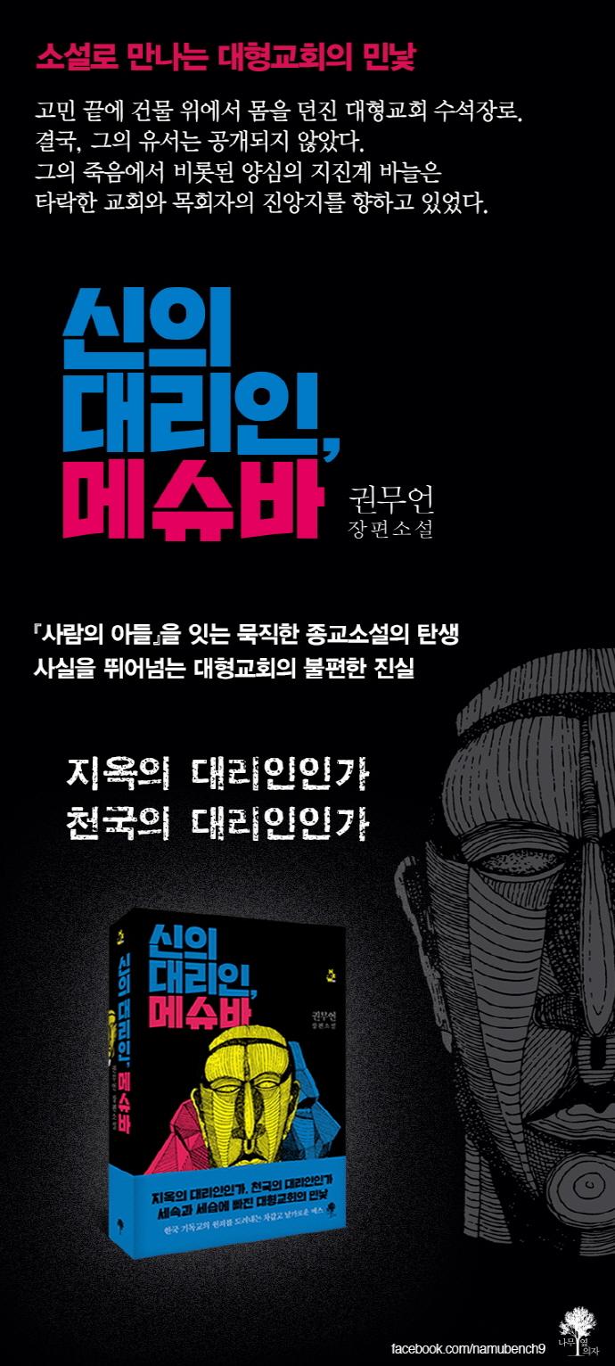 신의 대리인, 메슈바(소설New 4) 도서 상세이미지