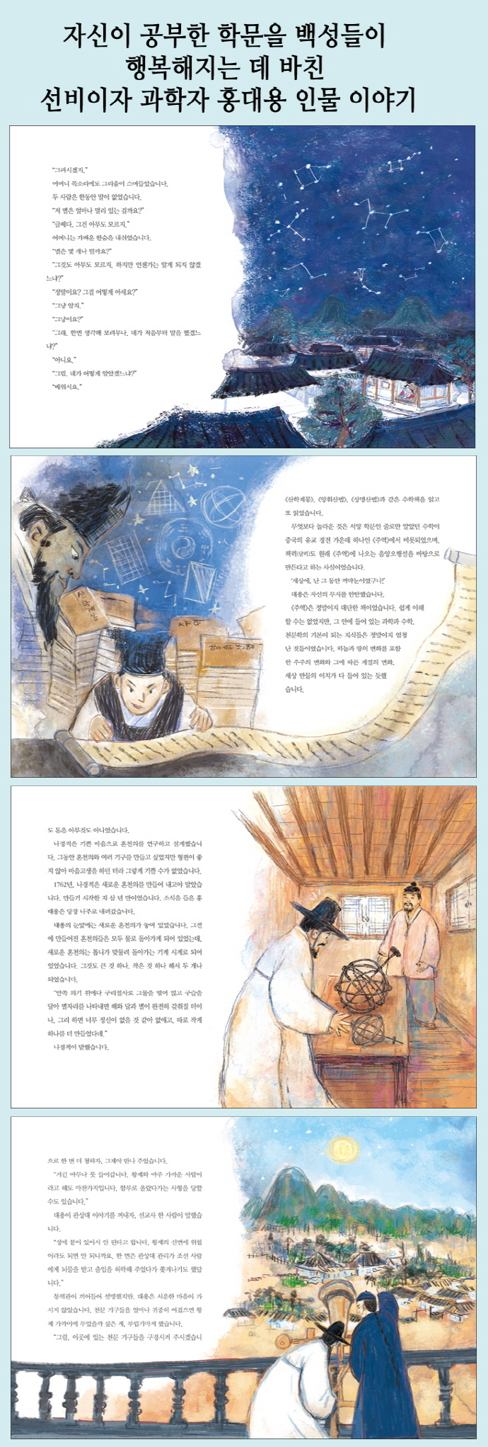 조선의 선비 홍대용(가슴에 우주를 품은) 도서 상세이미지