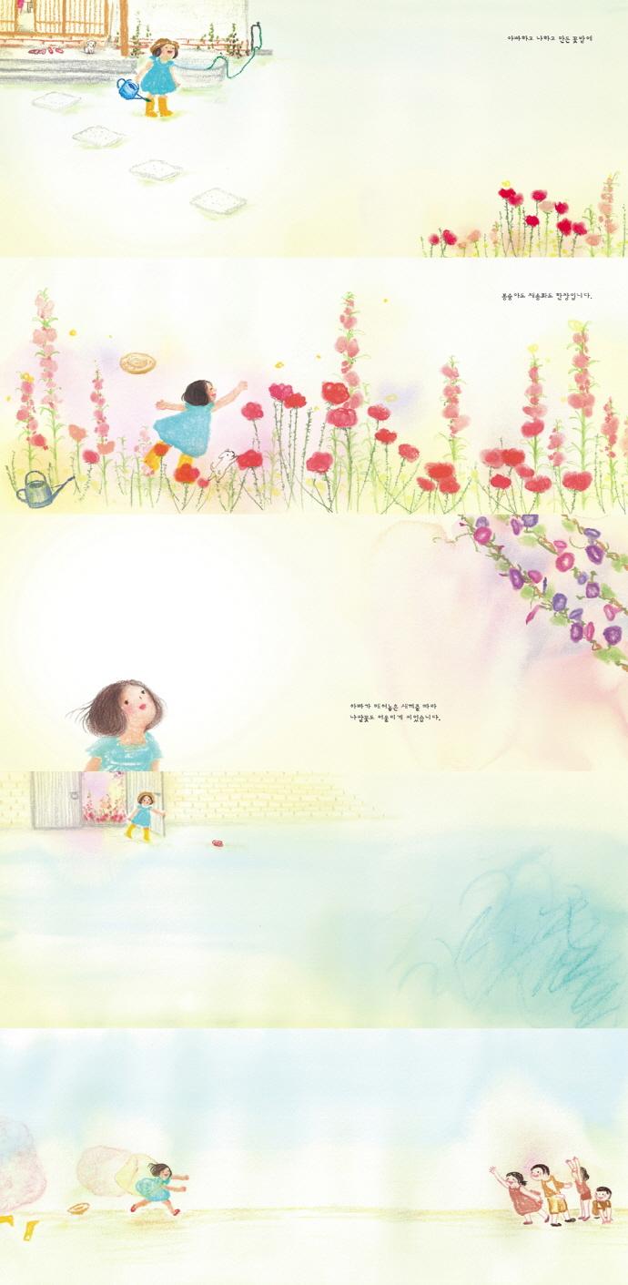 꽃밭에서(소리샘 그림책 3)(양장본 HardCover) 도서 상세이미지