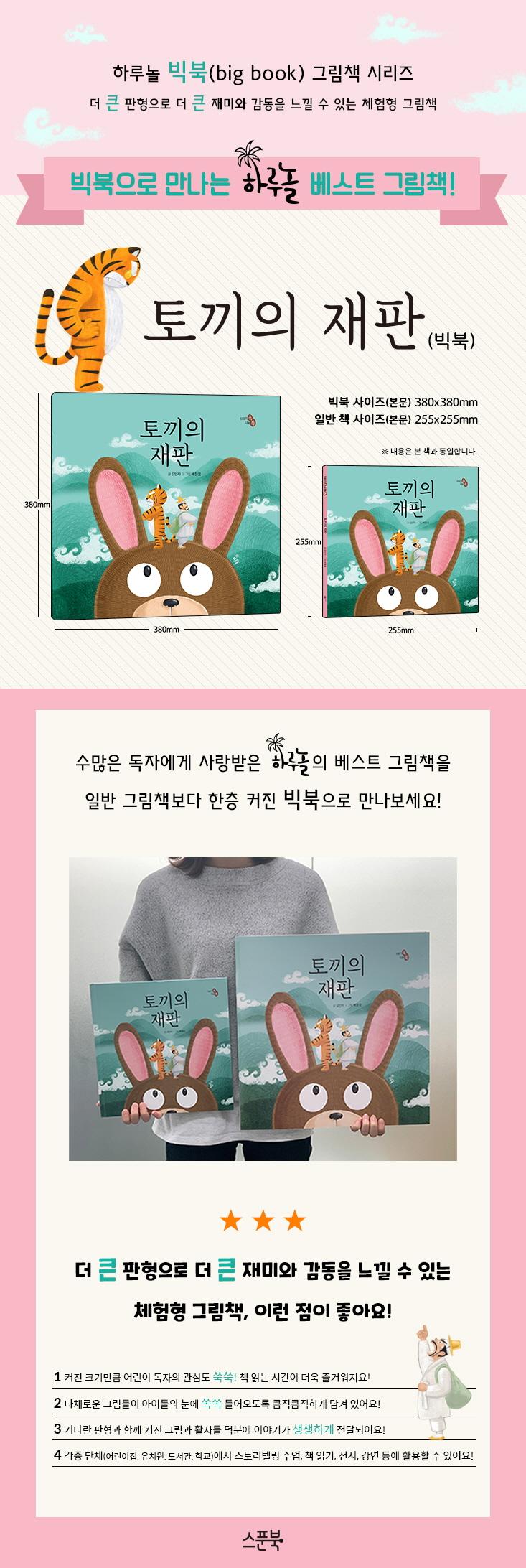 토끼의 재판(빅북)(이야기 속 지혜 쏙) 도서 상세이미지