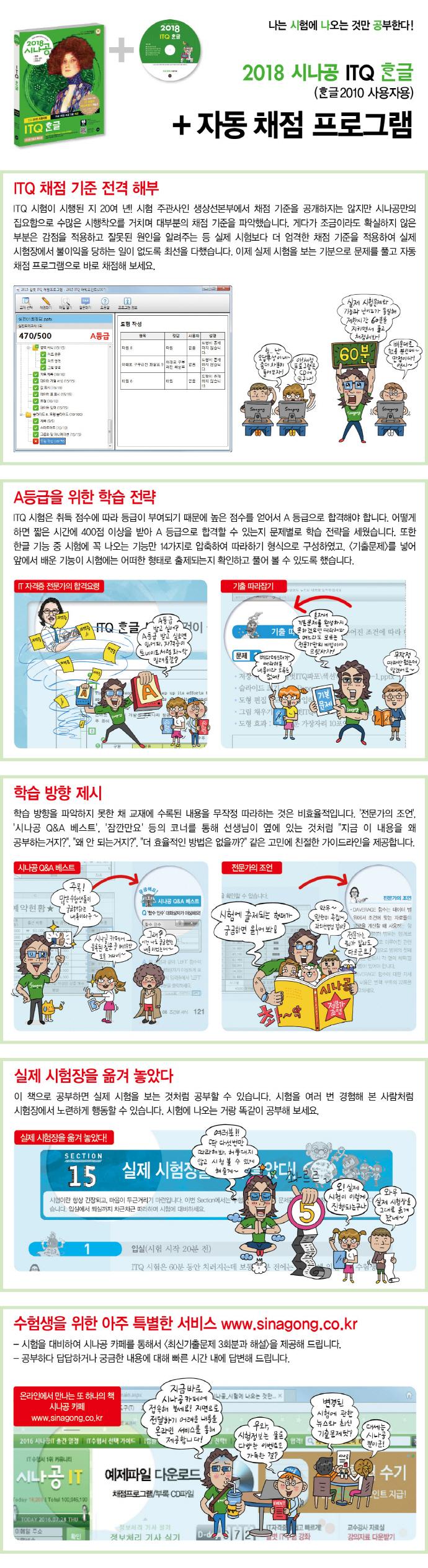 ITQ 한글 2010(2018)(시나공)(CD1장포함) 도서 상세이미지