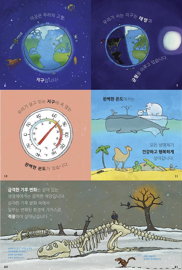 기후 위기, 지구가 아파요!(양장본 HardCover) 도서 상세이미지