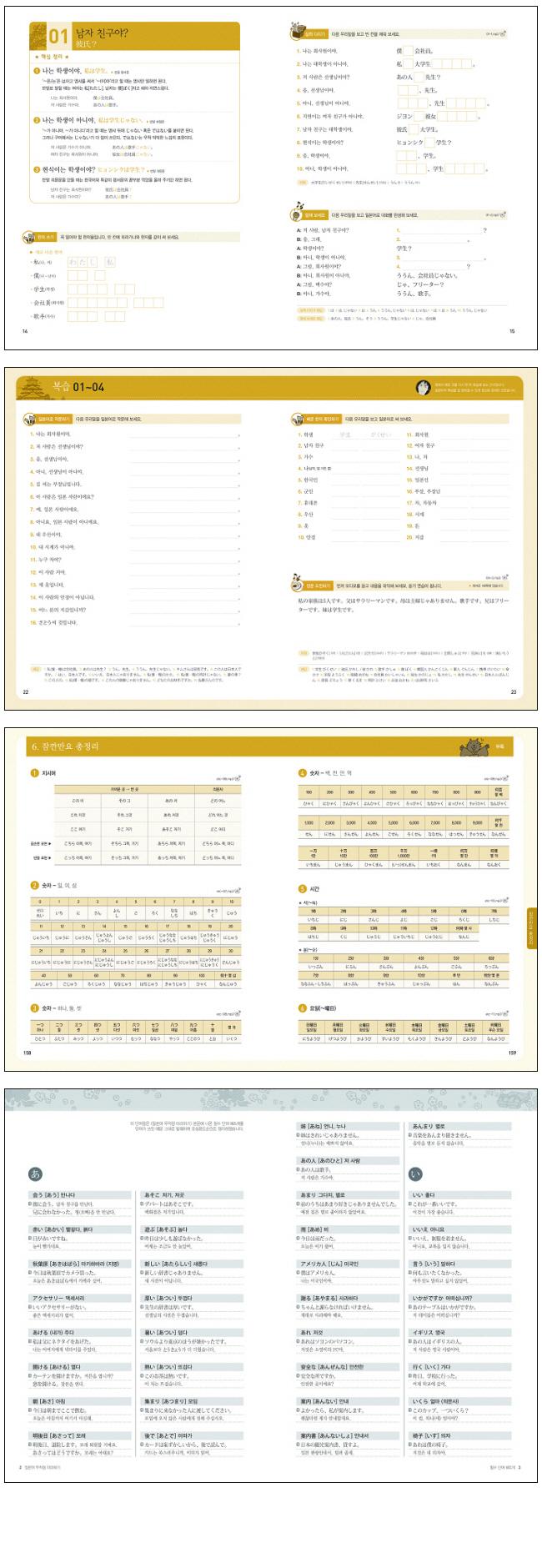 일본어 무작정 따라하기 워크북(MP3CD1장, 소책자포함)(무작정 따라하기 시리즈) 도서 상세이미지