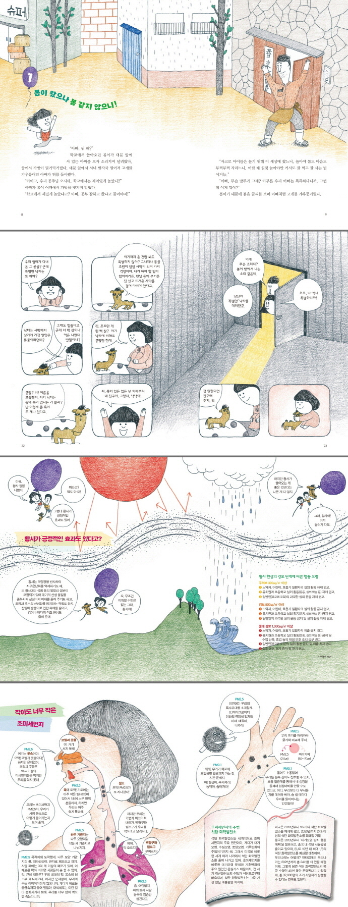 오늘 미세먼지 매우 나쁨(지구를 살리는 어린이 7) 도서 상세이미지
