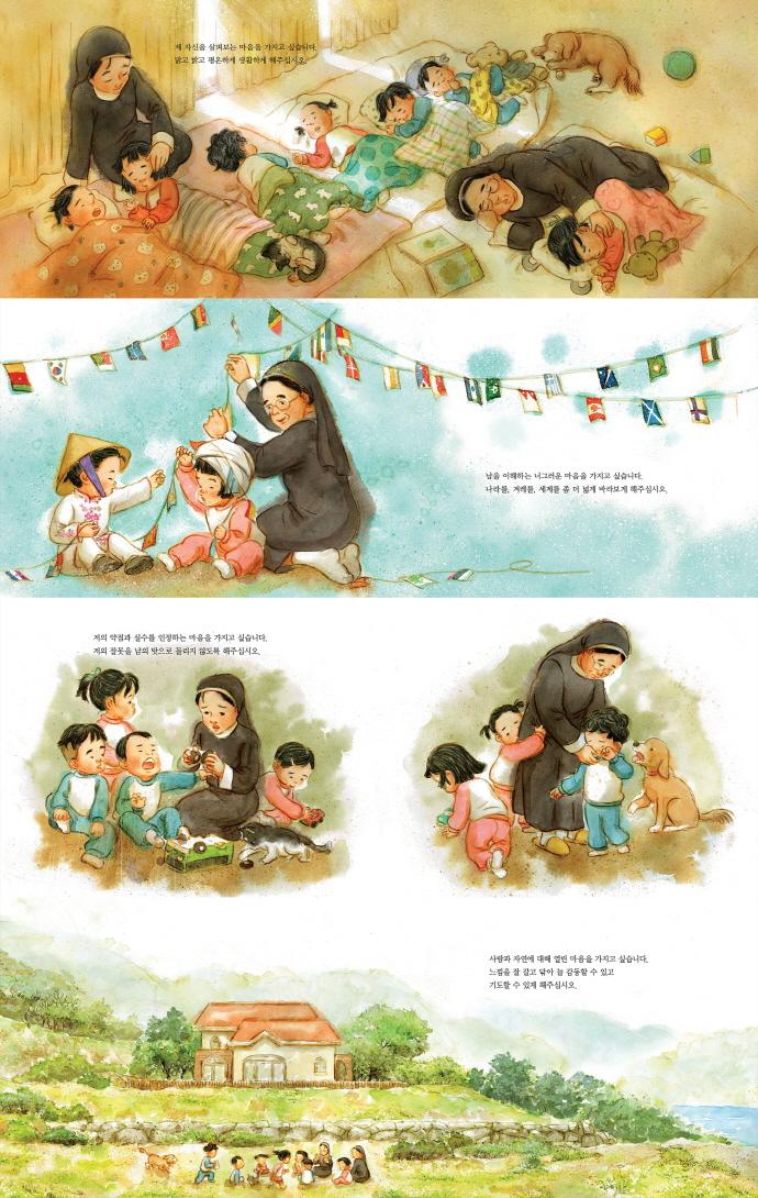 어린이와 함게 드리는 마음의 기도(알이알이 창작그림책 29)(양장본 HardCover) 도서 상세이미지
