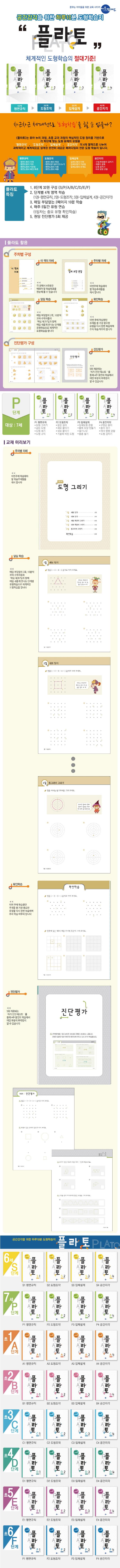 플라토 P세트(7세)(전4권) 도서 상세이미지