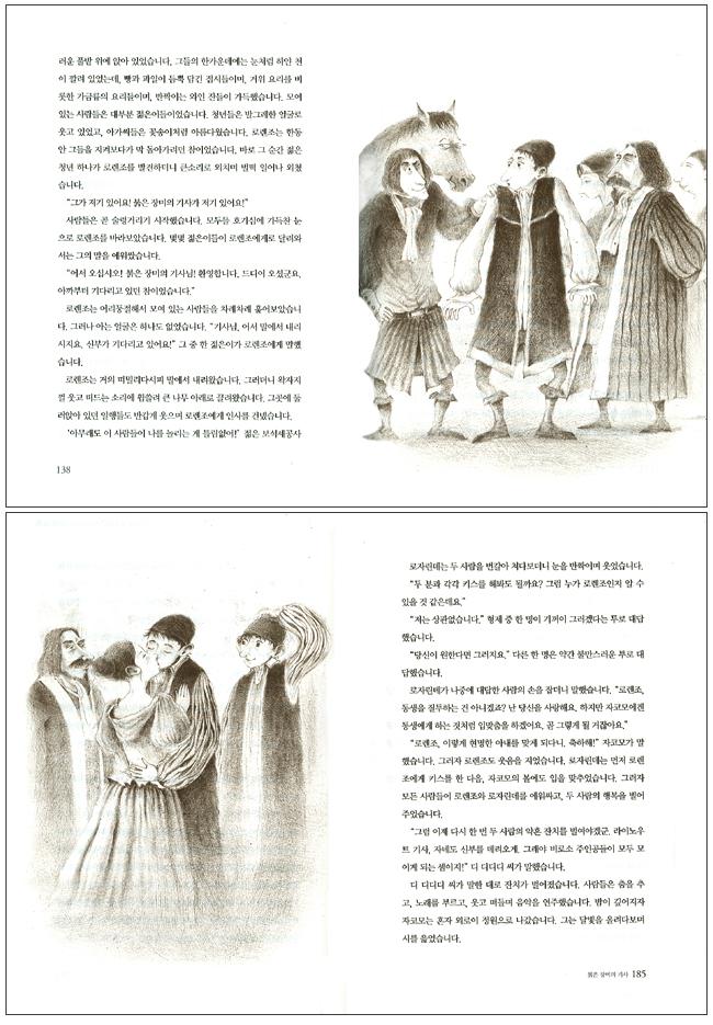 금세공사와 도둑 2(양장본 HardCover) 도서 상세이미지