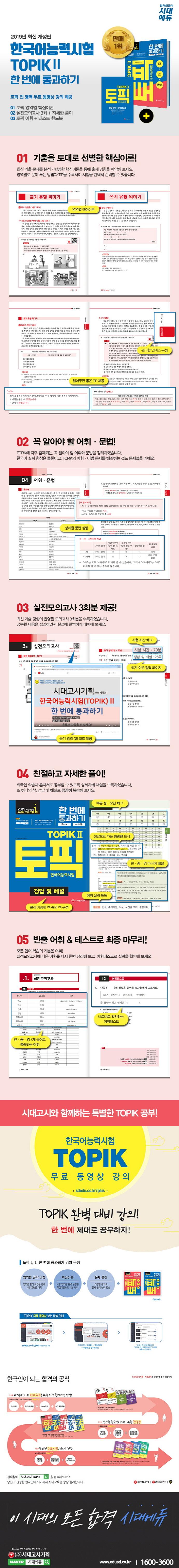 한국어능력시험 TOPIK. 2 한 번에 통과하기(2019)(개정판 6판) 도서 상세이미지
