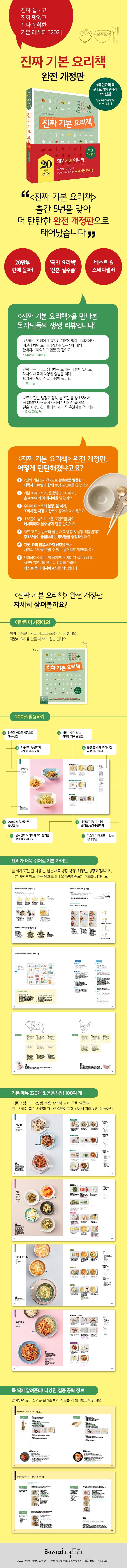 진짜 기본 요리책(개정판) 도서 상세이미지