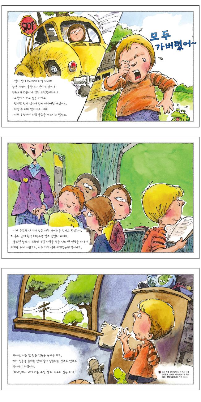 자꾸만 딴 생각이(어린이 생활 영성 시리즈 6) 도서 상세이미지
