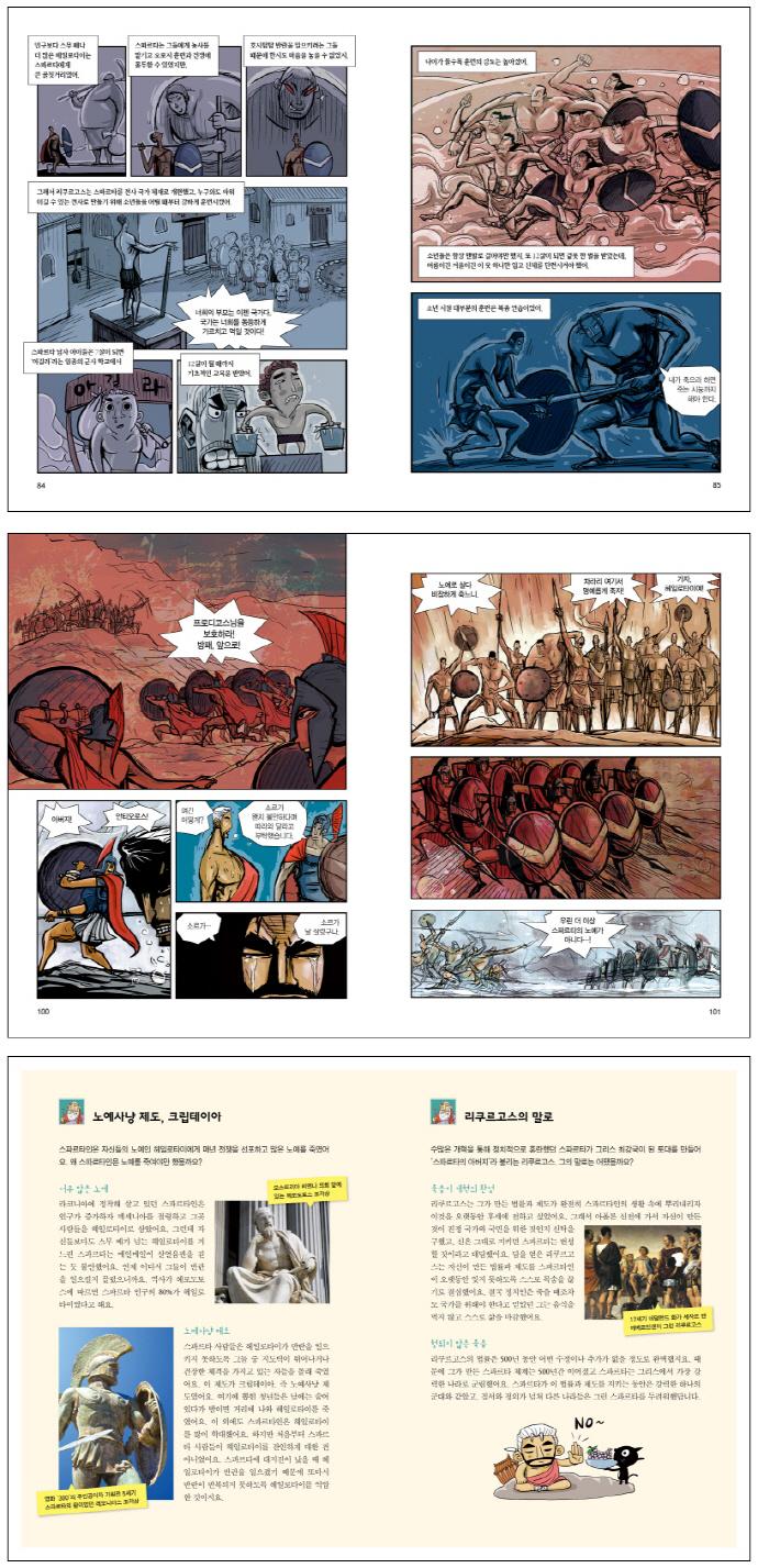 플루타르크 영웅전. 2: 리쿠르고스 스파르타의 위대한 입법자 도서 상세이미지